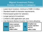 migrant investment policy investor investor 2 category