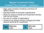 migrant investment policy investor plus investor 1 category