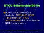 ntcu scholarship 2010