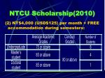 ntcu scholarship 20101