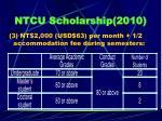 ntcu scholarship 20102