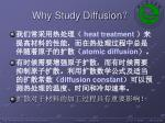 why study diffusion
