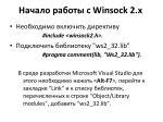 winsock 2