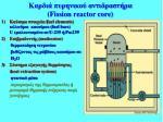 fission reactor core