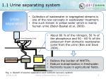 1 1 urine separating system