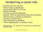 verdsetting av sosial rolle