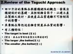2 review of the taguchi approach