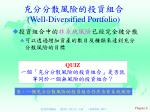 well diversified portfolio