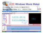 windows movie maker2