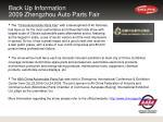 back up information 2009 zhengzhou auto parts fair