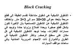 block cracking3