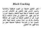 block cracking4