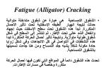 fatigue alligator cracking3