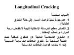 longitudinal cracking3