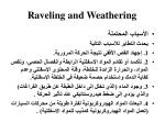 raveling and weathering4