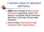 i sionisti creano le istituzioni dell yishuv