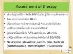 assessment of therapy
