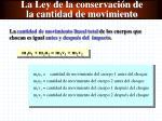 la ley de la conservaci n de la cantidad de movimiento