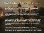 2007 southern california fire siege7