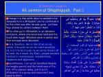in sermon 3 page 49 ali sermon of shiqshiqiyah part 2