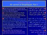 in sermon 3 page 49 ali sermon of shiqshiqiyah part 4