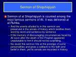 sermon of shiqshiqiyah