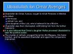 ubaidullah ibn omar avenges