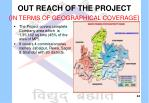 out reach of the project in terms of geographical coverage