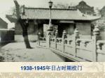 1938 1945