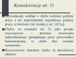 konsekwencje art 11