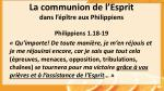 la communion de l esprit dans l p tre aux philippiens