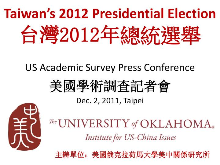 taiwan s 2012 presidential election 2012 n.