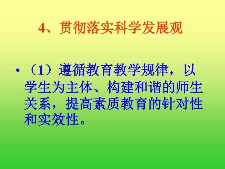 4、贯彻落实科学发展观