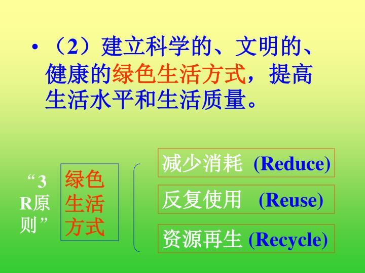 (2)建立科学的、文明的、健康的