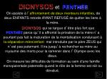 dionysos et penth e1