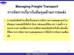 managing freight transport