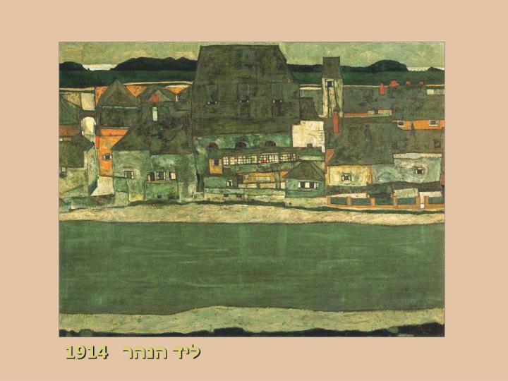 ליד הנהר   1914