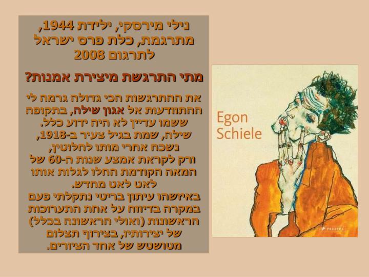 נילי מירסקי, ילידת 1944, מתרגמת, כלת פרס ישראל לתרגום 2008
