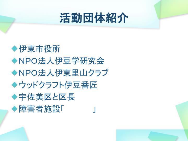 活動団体紹介