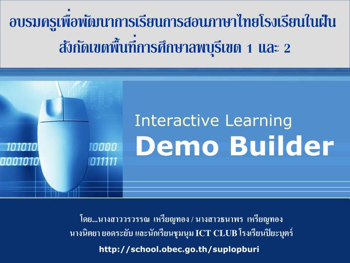 interactive learning demo builder n.