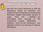 taoyuan elementary s project me hu hu sun3