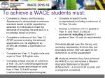 to achieve a wace students must