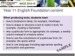 year 11 english foundation content
