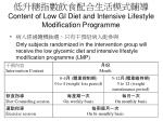 content of low gi diet and intensive lifestyle modification programme