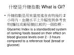 what is gi