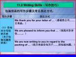 11 2 writing skills