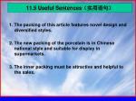 11 5 useful sentences