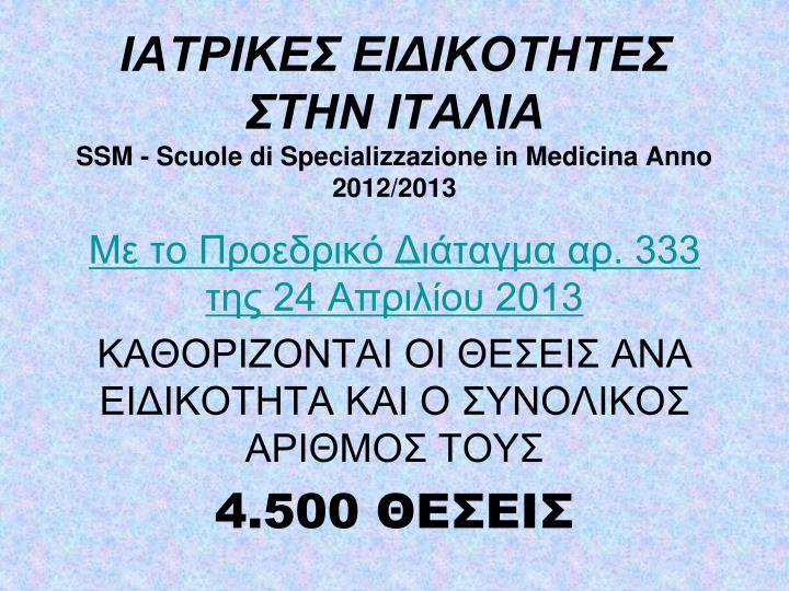 Ssm scuole di specializzazione in medicina anno 2012 2013