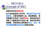 dic concept of dic