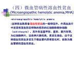microangiopathic hemolytic anemia mha